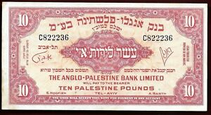 Anglo Palestine 1948 10 pounds rare circulated banknote
