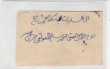 YEMEN: Cover with SANAA postmark (C28942)