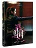 "KOREAN MOVIE ""The Villainess""DVD /REGION 3 ENG SUB"