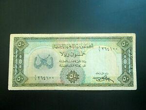 YEMEN ARAB REPUBLIC 50 RIALS 1971 COFFEE PLANT GULF ARAB MONEY RARE BANKNOTE