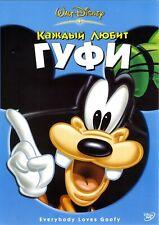 Everybody Loves Goofy (DVD, 2005) English,Russian,Hebrew,Polish,Turkish