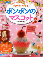 Easy and Cute Pom Pom Craft for Kids - Japanese Craft Book SP2