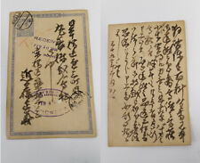 FB196_CARTOLINA_GIAPPONE_MARUZEN KABUSHIKI KAISHA_TOKYO_PRIMI 900