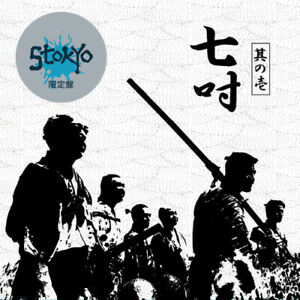 Stokyo 7 Blue Haze 7 inch Skipless scratch vinyl