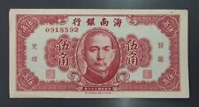 1949 China, Hainan Bank Paper Money 50 Cents, AU+ ~ UnC