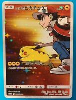 Pokemon Card Sun & Moon Red's Pikachu 270/SM-P Promo Japanese
