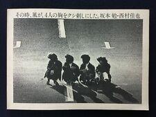 BEN SAKAMOTO YOSHINARI NISHIMURA Sonotoki Kaze ga 4 no mune wo kushizashita 1981