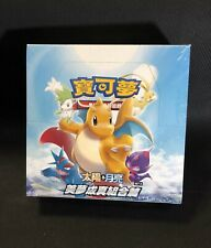 Pokemon Chinese Dream Sun & Moon Set A TCG Sealed Booster 1 Box (30 Packs)