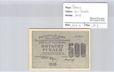 RUSSIE 500 ROUBLES 1919 N° 012 PICK 103a