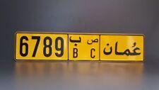 Oman Arabisches KFZ Kennzeichen Nummernschild Schild Arabian Number Plate.