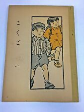 Vintage Illustrated Japanese Children's 1st Grade Textbook Story Book Reading