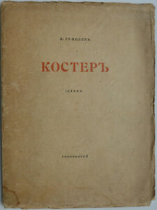 Russian position. Intravital Edition. N. Gumilev. Bonfire. Poems. 1918 ...