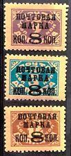 Russia Soviet 1927 3x Postage Due Overprint 8/ 2 ,3 & 14 kopeck - M(L)H - XF