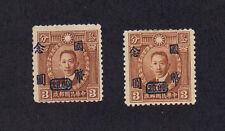 China overprint shift left unused No Gum