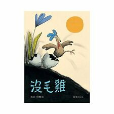 The Featherless Chicken (Hardcover/Traditional Chinese/Bilingual CD)