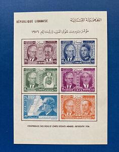 Lebanon 1957, Souvenir Sheet, Arab Presidents, MNH, No Gum as issued, VF