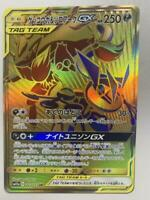 Pokemon Card Greninja & Zoroark GX UR 223/173 SM12a Japanese