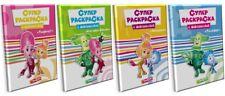Russian Kids Coloring Activity Books FIXIKI Preschool Children Book Set of 4