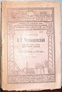 1919 Russian Book on N.G.CHERNYSHEVSKY