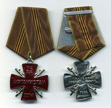 "RUSSIAN MEDAL CROSS ""25 YEARS WITHDRAWAL OF SOVIET TROOPS FROM AFGHANISTAN"" #14"