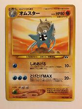 Pokemon card/card omastar lv.39 no.139 card game (1996)
