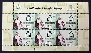 Saudi Arabia Prince Salman Charity Committee for Orphans SC#1431 Full Sheets MNH