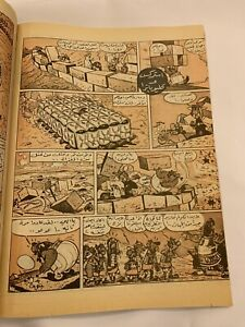 KUWAIT SAAD Magazine  Asterix Arabic Comics 1971 VOL. 130 عدد مميز مجلة سعد