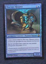 Master of Etherium Russian Foil MTG Modern card Shards of Alara