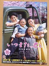 Itsu mata Kimi to JAPAN CHIRASHI MOVIE MINI POSTER 2017 Osamu Mukai Machiko Ono