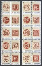REP. OF CHINA TAIWAN 2016 PERSONAL GREETING - THE MIDAS TOUCH 2 BLKs x 10 STAMPS