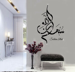 Subhan Allah Islamic Wall Stickers, Islamic Wall Art Calligraphy Decals Murals