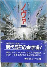 Samuel Delany, Norio Ito / Nova title in Japanese Signed 1st Edition 1988