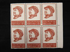 China Prc W4-1 Scott #960 Long live Chairman Mao 4f Mnh Block of Six