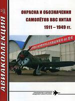 AKL-201112 AviaCollection 2011/12 Chinese Aircraft Markings