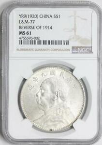 YR9 1920 CHINA $1 SILVER DOLLAR LM-77 NGC MS61 {REVERSE OF 1914}