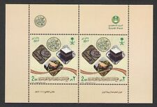 Saudi Arabia King Abdulaziz Complex for Holy Ka`aba Covering Sheet 2017 MNH
