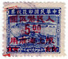 (I.B) China Revenue : Duty Stamp $5 on $1 OP