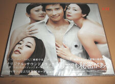 BYUNG HUN LEE movie EVERYBODY HAS a LITTLE SECRET soundtrack CD japan ost
