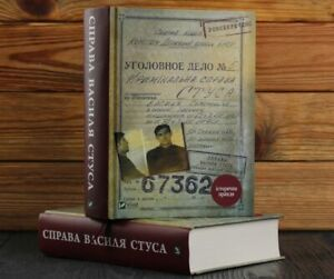 Vasily Stus by Kipiani Collection Of Documents From The Archives Of The KGB USSR