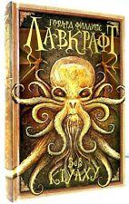 Howard Phillips Lovecraft The Call of Cthulhu  Говард Лавкрафт Зов Ктулху