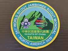 2019 24th  World Scout Jamboree Taiwan Contingent Patch B