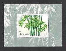 (MNHCN042) CHINA 1993 Bamboo Plant stamp sheet MNH