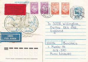 Belarus 1994 Express Cover Minsk to Derby UK 800 Roubles Rate