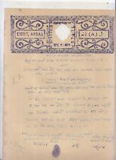 INDIA BUSSAHIR STATE STAMP PAPER EIGHT ANNAS BLUE