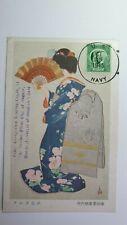 "Gunji yubin, (Military free mail) Japanese postcard ""RARE"" 1945"