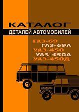 GAZ-69, GAZ-69A, UAZ-450, 450A, 450D Catalog of details, 1968 year (PDF)