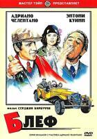BLUFF / BLEF / THE CON ARTIST ADRIANO CELENTANO ITALIAN COMEDY BRAND NEW DVD PAL