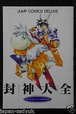 "JAPAN Ryu Fujisaki: Hoshin Engi Book ""Houshin Taizen"""
