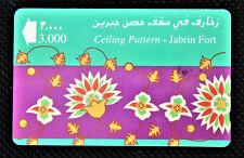 Rare OMAN used Phone Cards CEILING PATTERN - JABRIN PORT