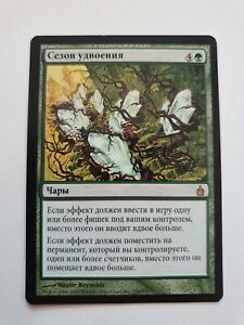 Doubling Season (Russian Ravnica: City of Guilds MTG) Ultrarare!